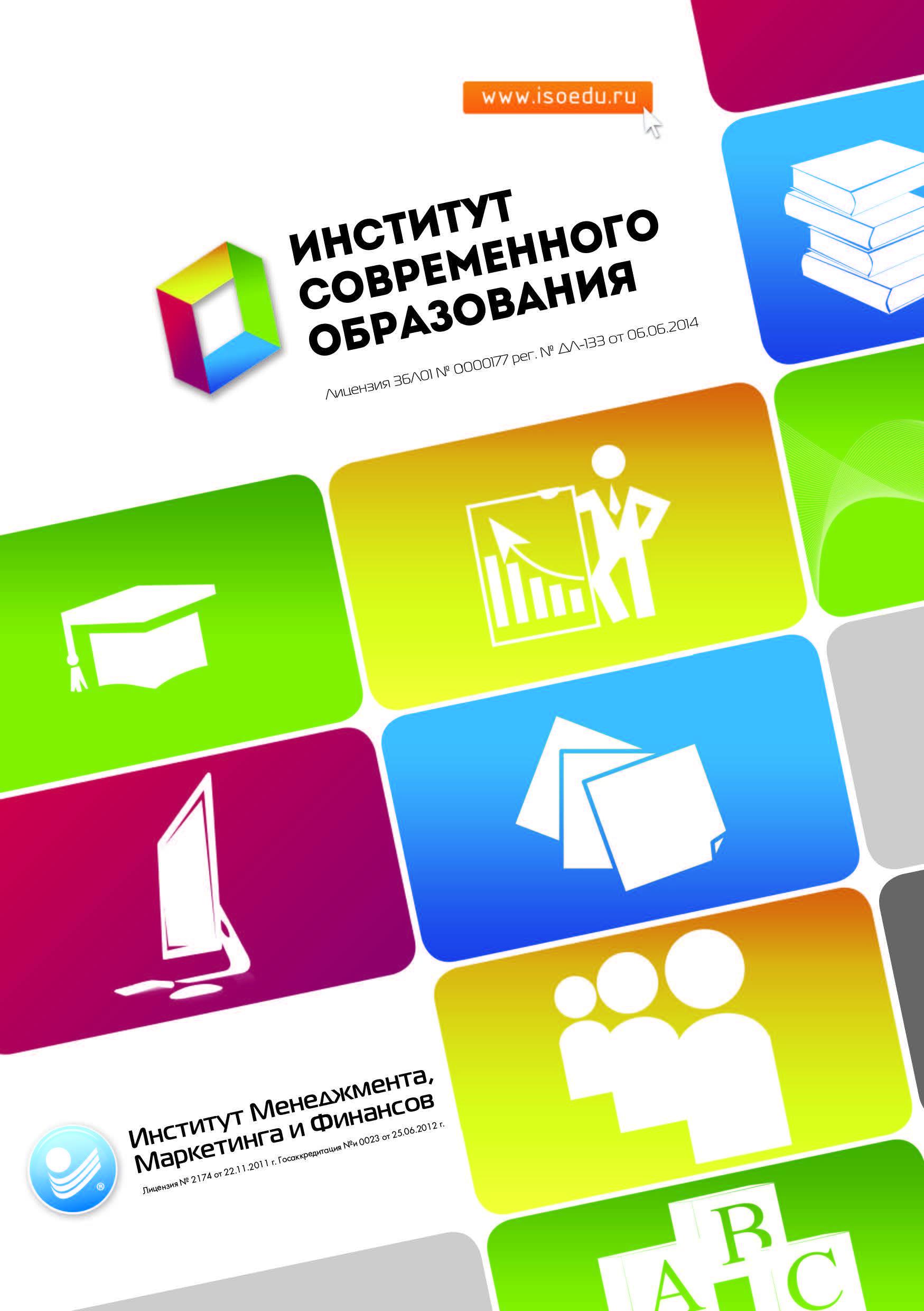 ИСО - Институт Современного Образования